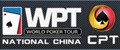 <span style=font-size:14px>  WPT China 专区</span>